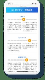 ミイダスコンピテンシー診断のスマートフォンの画面