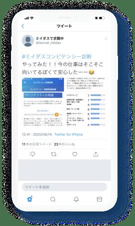 スマートフォンのツイート画面例